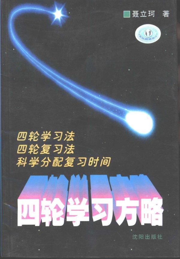 标题:四轮学习方略  出版社: 沈阳出版社  作者:聂立珂
