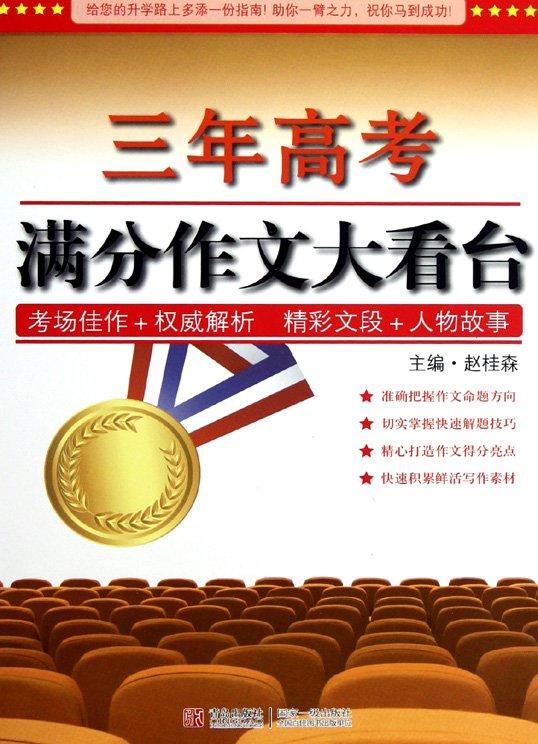 标题:三年高考满分作文大看台  出版社: 青岛出版社  作者:赵桂森