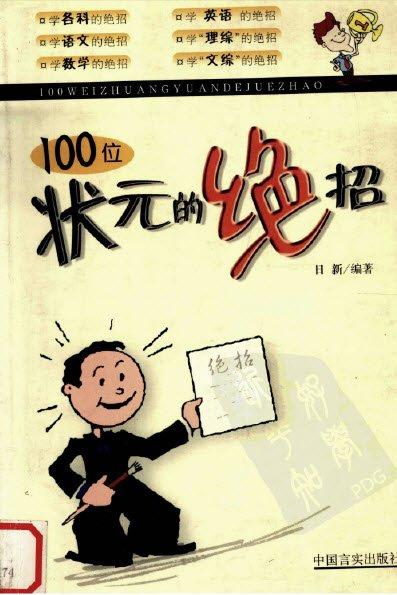标题:100位状元的绝招  出版社: 中国言实出版社  作者:日新