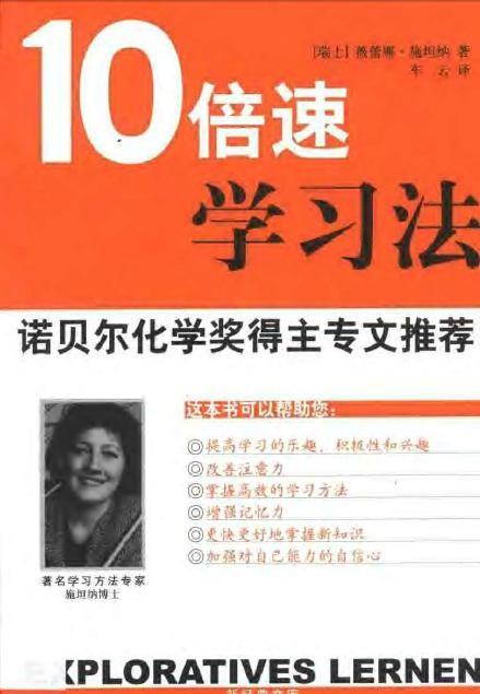 标题:10倍速学习法  出版社: 南海出版社  作者:(瑞士)施坦纳