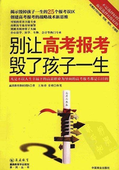 标题:别让高考报考毁了  出版社: 中国商业出版社  作者:王海涛