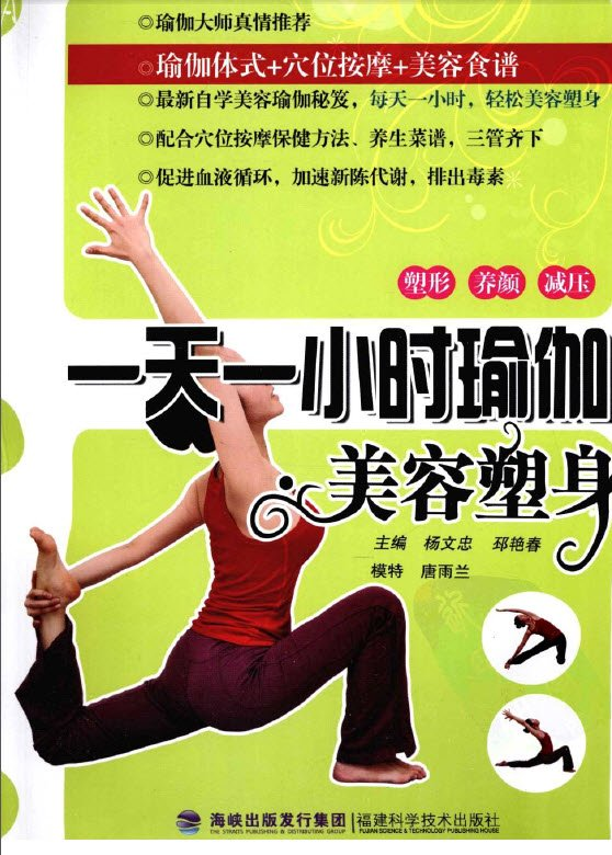 标题:一天一小时瑜伽  出版社: 福建科技出版社  作者:杨文忠