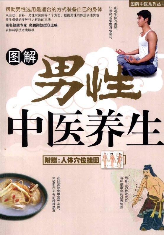 标题:图解男性中医养生  出版社: 吉林科学技术出版社  作者:高鹏翔