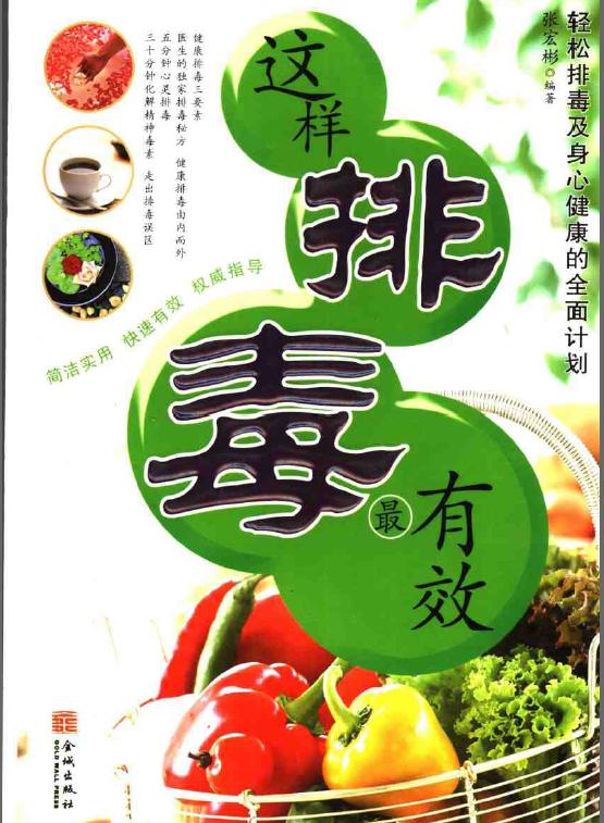 标题:这样排毒最有效  出版社: 金城出版社  作者:张宏彬编著