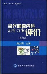 标题:当代肿瘤内科治疗  出版社:北京大学医学出版社  作者:储大同