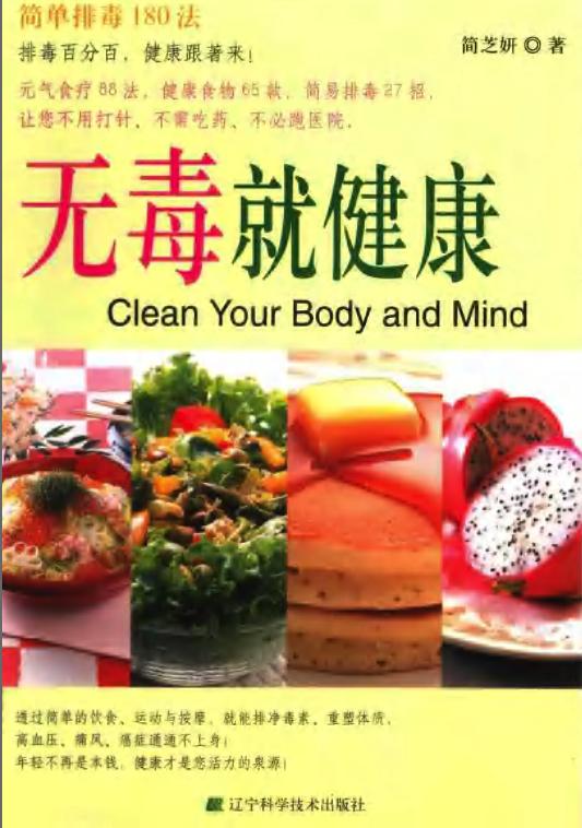 标题:无毒就健康  出版社: 辽宁科学技术出版社  作者:简芝妍著