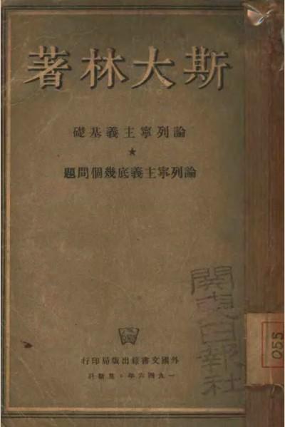 标题:论列宁主义基础论列宁  出版社:外国文书籍出版局  作者:斯大林