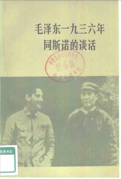 标题:毛泽东1936年同斯诺  出版社: 北京市人民出版社  作者:吴黎平