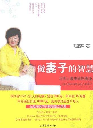 标题: 做妻子的智慧  出版社: 山东画报出版社  作者:陆惠萍