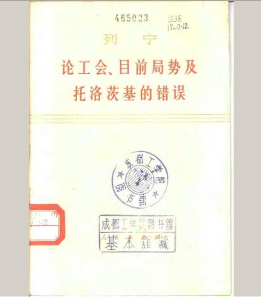 标题:论工会、目前局势及  出版社:人民教育出版社  作者:列宁