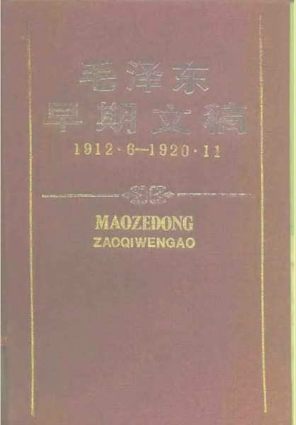 标题:毛泽东早期文稿   出版社:湖南出版社 出版,  作者:毛泽东