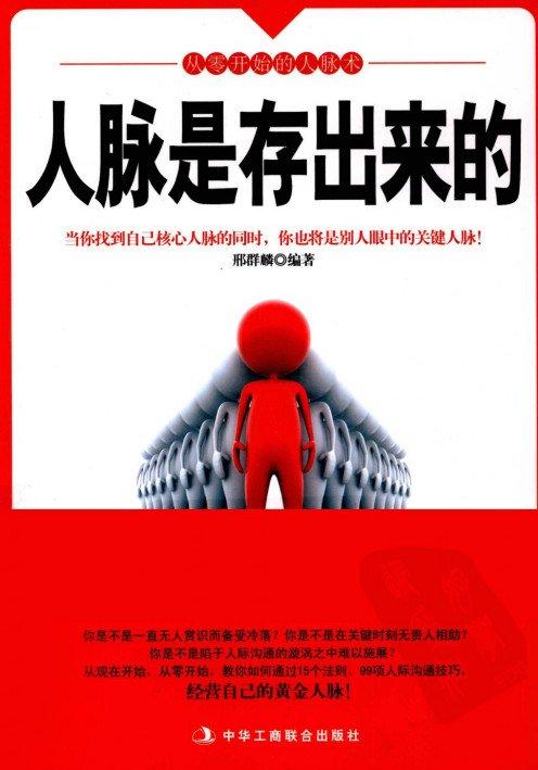 标题:人脉是存出来的  出版社: 中华工商联合出版社  作者:邢群麟