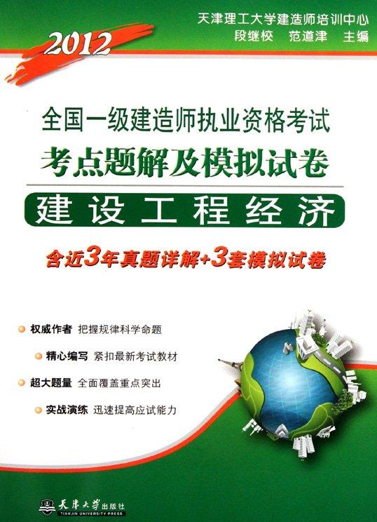 标题:建设工程经济  出版社:天津大学出版社  作者:段继校