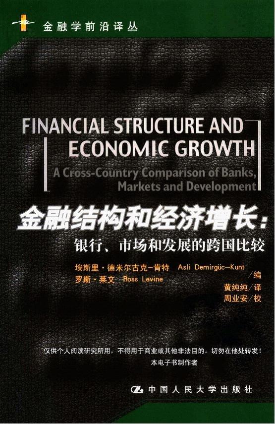 标题:金融结构和经济增长银行、  出版社: 中国人民大学出版社  作者:埃斯里·德米尔古克-肯特