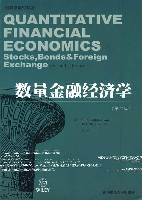 标题:数量金融经济学  出版社:西南财经大学出版社  作者:Keith Cuthbertson