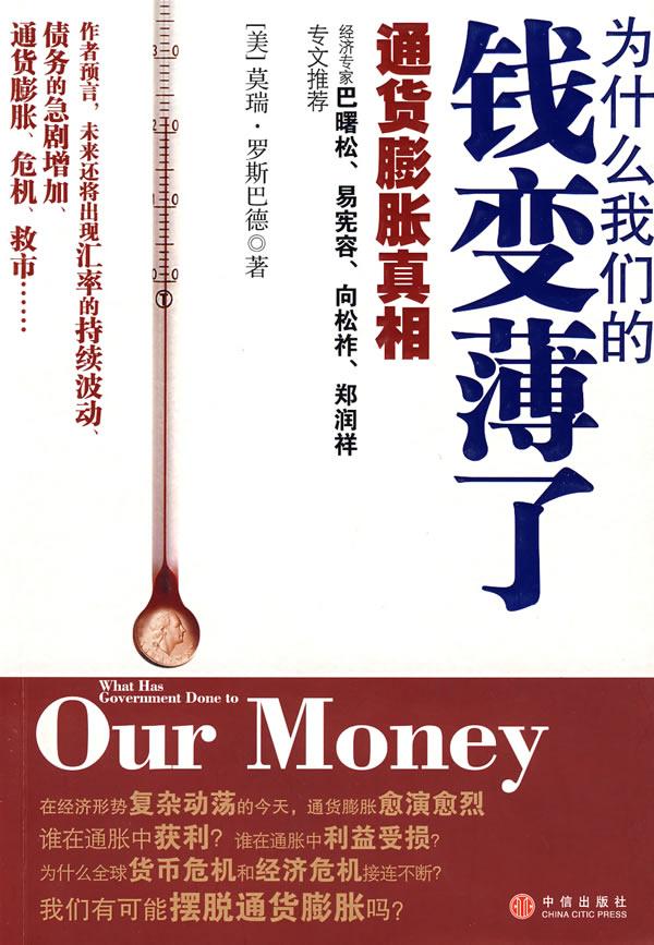 标题:为什么我们的钱  出版社: 上海远东出版社  作者:莫瑞·罗斯巴德