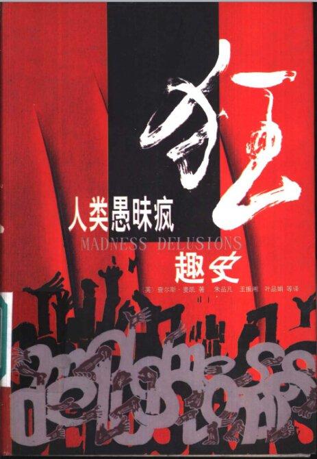 标题:人类愚昧疯狂趣史  出版社: 漓江出版社  作者:查尔斯?麦凯