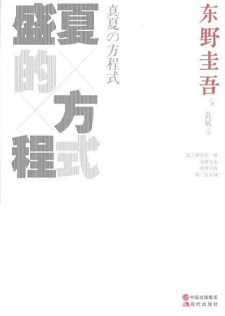 标题:盛夏方程式  出版社: 现代出版社  作者:东野圭吾