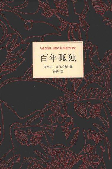 标题:百年孤独  出版社: 南海出版社  作者:加西亚马尔克斯