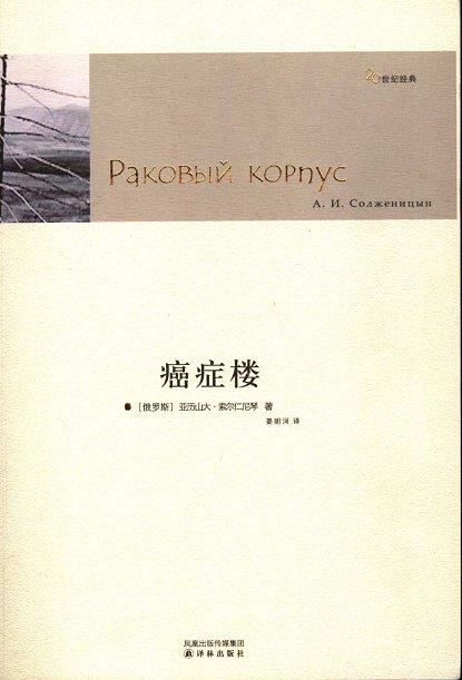 标题:癌症楼  出版社: 译林出版社  作者:亚历山大·索尔仁尼琴