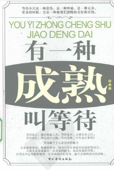 标题:有一种成熟叫等待  出版社: 中国华侨出版社  作者:宋可力
