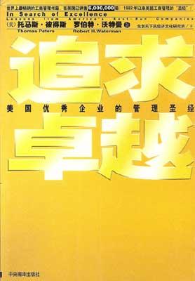 标题:追求卓越  出版社: 上海远东出版社  作者:托马斯·彼得斯,罗伯特·沃特曼