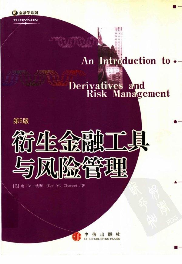标题:衍生金融工具与风险管理   出版社: 中信出版社  作者:美] 唐·M·钱斯 (Don M.Chance)