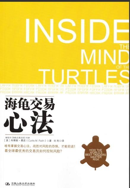 标题:海龟交易心法  出版社: 中国人民大学出版社  作者:(美)费思