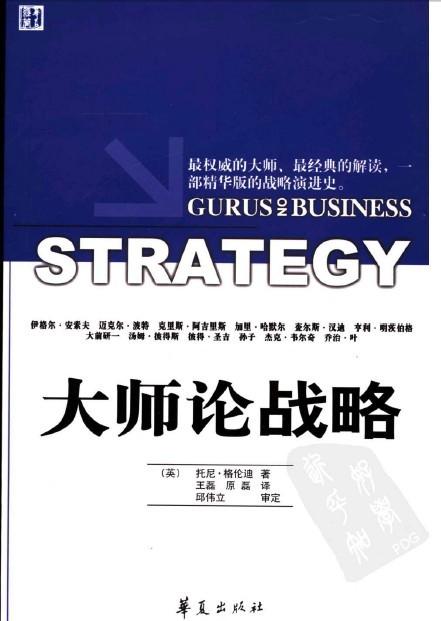 标题:大师论战略  出版社: 华夏出版社  作者:(英)格伦迪