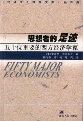 标题:思想者的足迹  出版社: 江苏人民出版社  作者:史蒂文·普雷斯曼