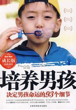 标题:培养男孩  出版社: 中国社会科学出版社  作者:(美)詹姆士.杜布森
