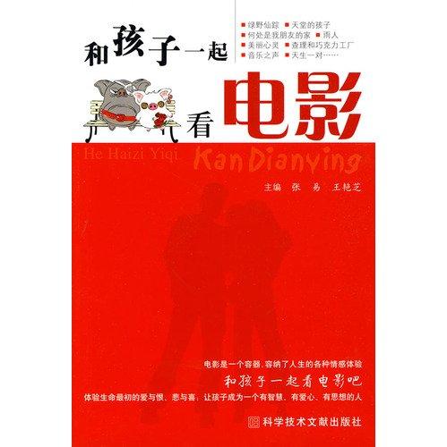 标题:和孩子一起看电影  出版社:科技文献出版社  作者:王艳