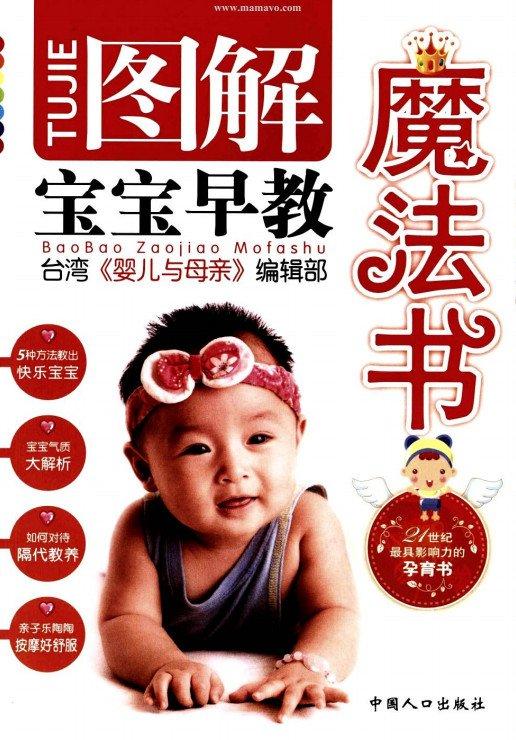 标题:图解宝宝早教魔法书  出版社:中国人口出版社  作者:中国人口出版社