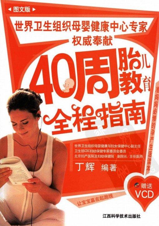 标题:40周胎儿教育全程指南  出版社: 江西科学技术出版社  作者:丁辉