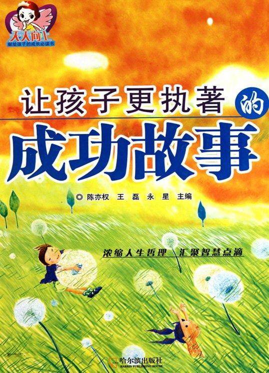 标题:让孩子更执著的成功故事  出版社: 哈尔滨出版社  作者:王磊
