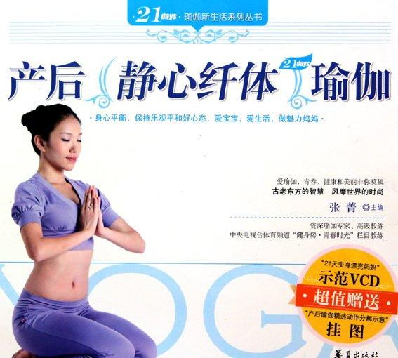 标题:产后静心纤体瑜伽  出版社: 华夏出版社  作者:张菁