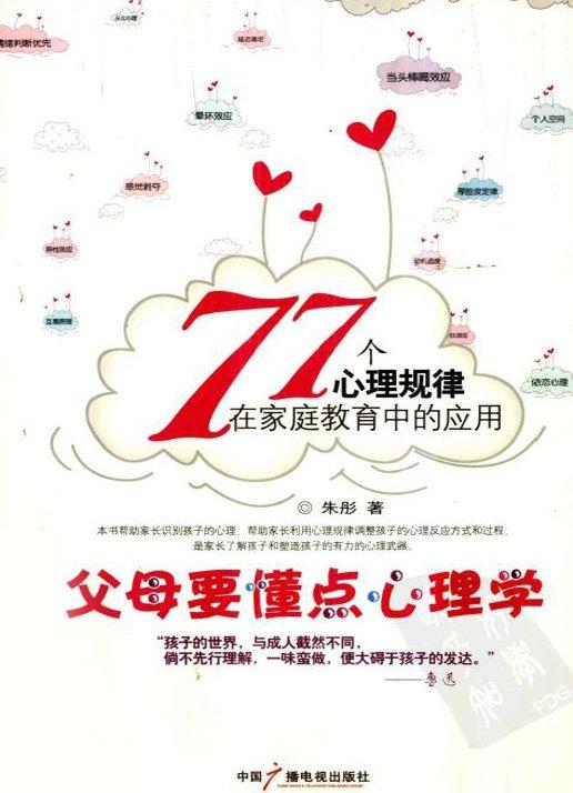 标题:父母要懂点心理学  出版社: 中国广播电视出版社  作者:朱彤