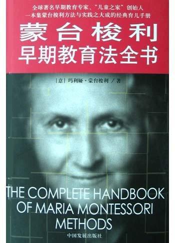 标题:蒙台梭利早期教育法全书  出版社: 中国发展出版社  作者:(意)蒙台梭利