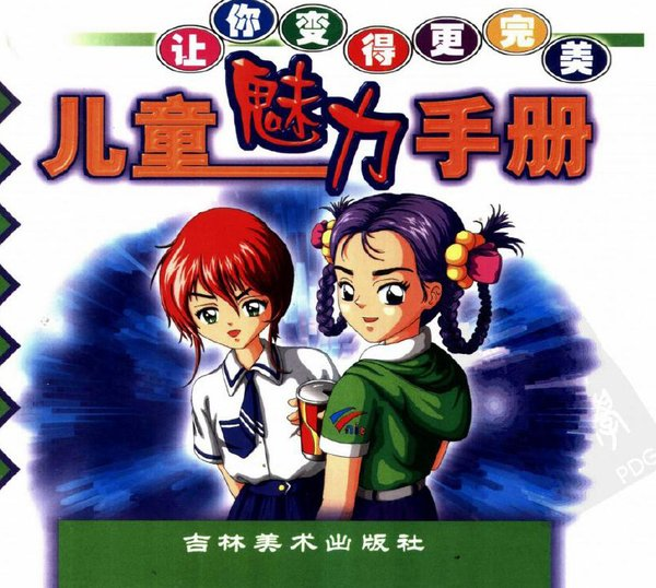 标题:儿童魅力手册  出版社: 吉林美术出版社  作者:李功一