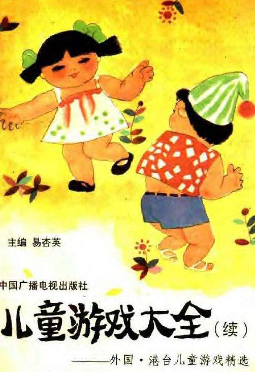标题:儿童游戏大全(续)  出版社: 中国广播电视出版社  作者:易杏英