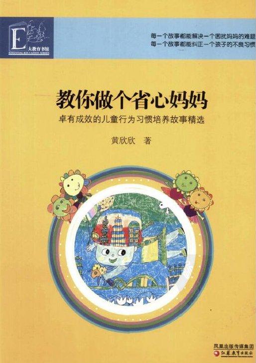 标题:教你做个省心妈妈  出版社:江苏教育出版社  作者:黄欣欣