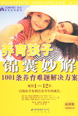 标题:养育孩子锦囊妙解  出版社: 北京出版社  作者:(美)纳尔逊