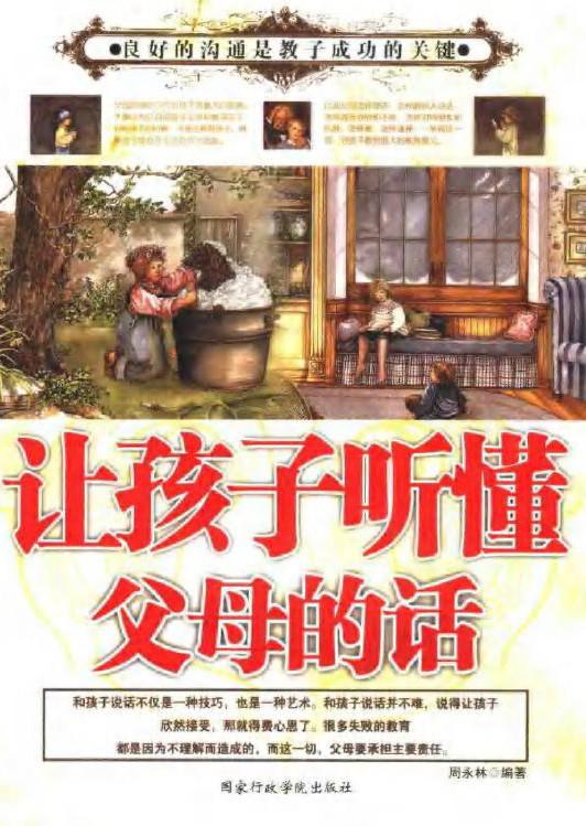 标题:让孩子听懂父母的话  出版社: 国家行政学院出版社  作者:周永林