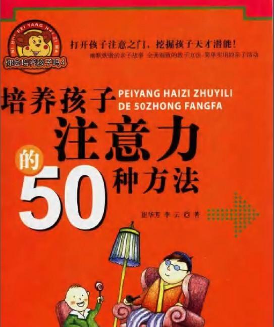 标题:培养孩子注意力的50种方法  出版社: 北京工业大学出版社  作者:崔华芳