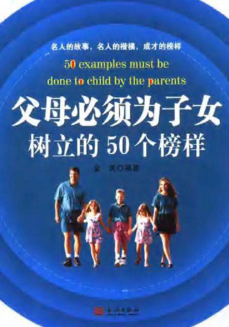 标题:父母必须为子女  出版社: 金城出版社  作者:金实