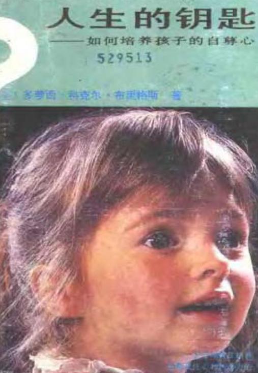 标题:人生的钥匙:如何培养  出版社:昆仑出版社  作者:(美)多萝西.科克尔.布里格斯