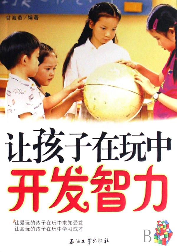 标题:让孩子在玩中开发智力  出版社: 石油工业出版社  作者:甘海燕