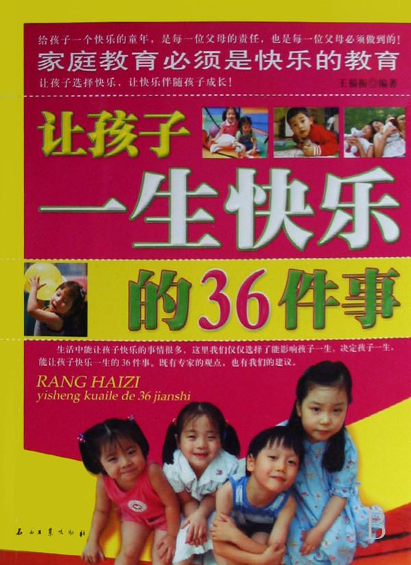 标题:让孩子一生快乐的36件事  出版社: 石油工业出版社  作者:王福振