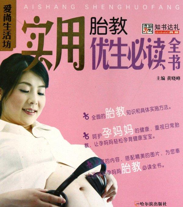 标题:实用胎教优生必读全书  出版社: 哈尔滨出版社  作者:黄晓峰