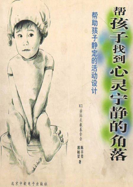 标题:帮孩子找到心灵  出版社:北京中软电子出版社  作者:郭恒妟